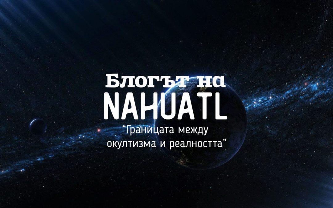 Новият уеб сайт на Блогът на Nahuatl