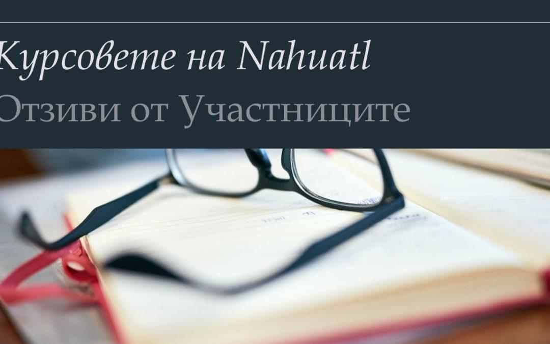 Ефектът от курсовете на Nahuatl – говорят Участниците